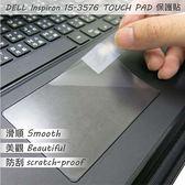 【Ezstick】DELL IInspiron 15 3576 TOUCH PAD 觸控板 保護貼