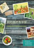 綺的療癒香草屋:鮮栽現採!春夏秋冬都實用的廚房花園日記