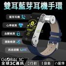 雙耳藍芽+智能手環 藍芽5.0 智能降噪 防水 心率 血壓 運動檢測 訊息提醒 LINE 電話