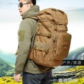 旅行背包雙肩包男女大容量戶外登山包學生補課包商務旅游出差55L『蜜桃時尚』