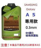 三星 Galaxy A5 保護貼 鋼化玻璃保護貼 9H 超硬度 0.3mm 極薄 公司貨【采昇通訊】