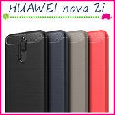 HUAWEI nova 2i 拉絲紋背蓋 矽膠手機殼 TPU軟殼保護套 全包邊手機套 類碳纖維保護殼 後殼