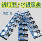 CR2032 鈕扣型/水銀電池(10入)...