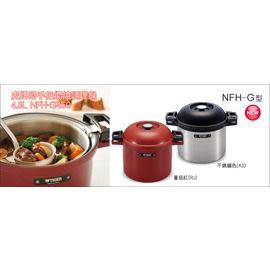 ◎順芳家電◎NFH-G450 TIGER虎牌 真空保溫調理燜燒鍋