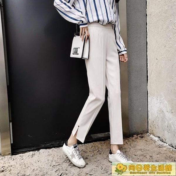 哈倫褲 西裝褲女秋季薄款學生寬鬆休閒褲九分顯瘦小腳哈倫褲直筒煙管褲子 向日葵