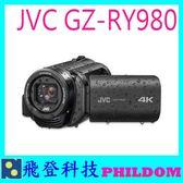 4K高畫質數位攝影機 現貨送64G+保護鏡大腳架原廠包 公司貨 JVC GZ-RY980 防水防塵防寒防衝擊