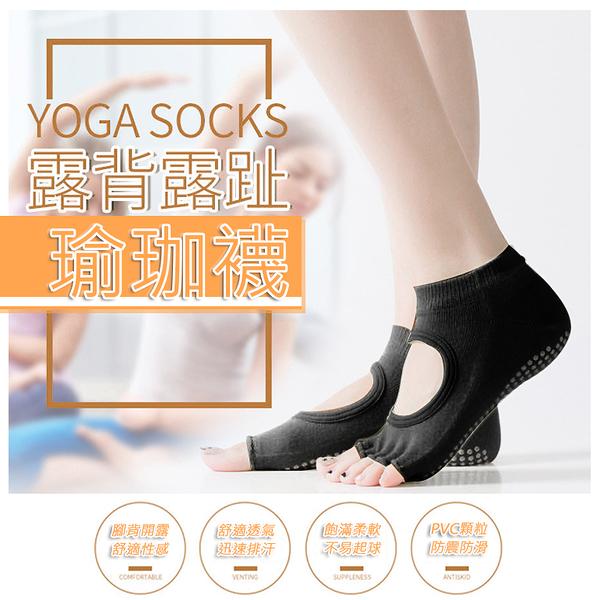【TAS】純棉 瑜伽 襪子 女士 防滑 露趾 露背 襪子 運動襪 耐磨 防震 運動 柔軟 D00522