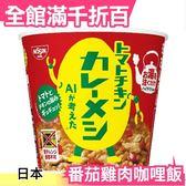 【番茄雞肉】 日本 日清 手沖 咖哩飯 泡飯 杯飯 經典再現 99g×6個 宵夜 沖泡【小福部屋】