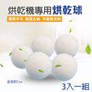 【我們網路購物商城】100%純棉羊毛烘衣球 三入組 提升烘衣效率 乾衣 衣物快乾 抗靜電 天然