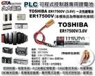 ✚久大電池❚ 日本 TOSHIBA 東芝...