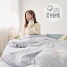 [小日常寢居]#B229#100%天然極致純棉3.5x6.2尺單人床包+雙人舖棉兩用被套+枕套三件組台灣製