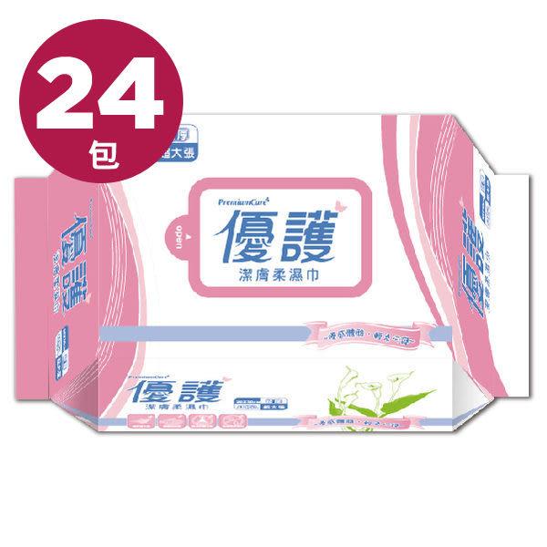 優護 潔膚柔濕巾,20x30cm (48抽,24包) 濕紙巾【杏一】