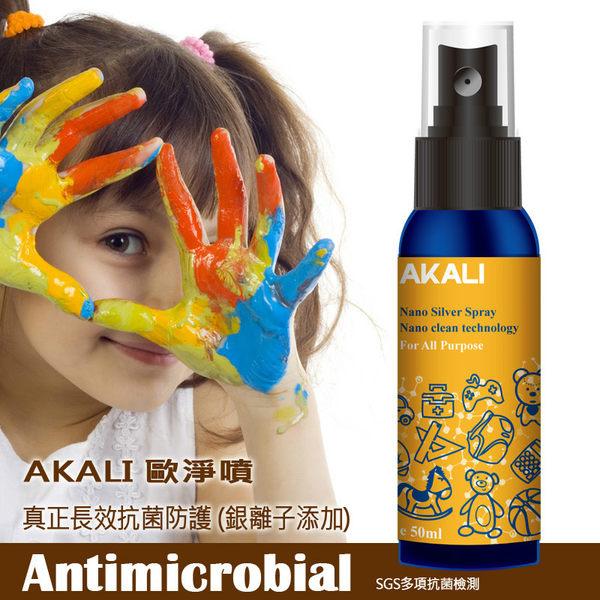 AKALI 歐淨噴 真正長效抗菌防護(銀離子添加)50ML 【櫻桃飾品】【23201】