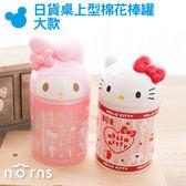 【日貨桌上型棉花棒罐 大款】Norns 附棉花棒60支 Melody Hello Kitty 大耳狗 布丁狗 收納盒Sanrio