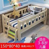 實木兒童床嬰兒床帶護欄小床幼兒床小孩單人床鬆木加寬拼接床可定制H【快速出貨】