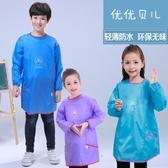 外穿中大童長袖罩衣兒童反穿衣加大尺碼防護衣男女童畫畫衣防水