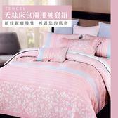天絲/MIT台灣製造.雙人床包兩用被套組.索菲亞(粉)/伊柔寢飾