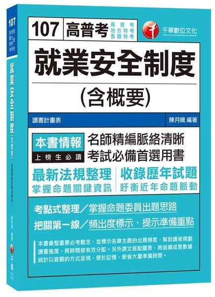就業安全制度(含概要)(高普考、地方特考、各類特考)