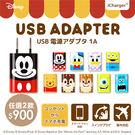 迪士尼 拉拉熊 正版授權 大臉經典 豆腐充 USB 轉接頭/插頭 San-X -任選2款$900