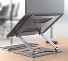 筆記本支架電腦支架托桌面平板電腦增高架托架鋁合金散熱升降架攜懸空底座