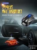 可充電智慧感應車門迎賓燈開門汽車投影免接線照地燈氛圍車內改裝 京都3C
