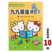 HELLO KITTY 九九乘法習本 C678305/一本入(定80) 學前練習本系列(5) Kitty習作簿 KT練習簿 99乘法