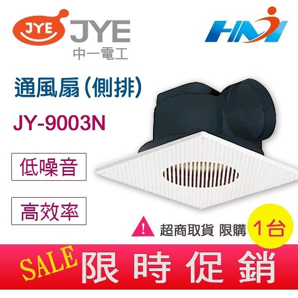 《中一電工 超商取貨》浴室通風扇 JY-9003N 110V 插線式 (側排) 通風扇 / 浴室排風扇 / 施工簡易