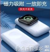 無線充電器 蘋果手錶無線充電器便攜式iwatch4充電寶1000毫安磁吸式 爾碩 雙11
