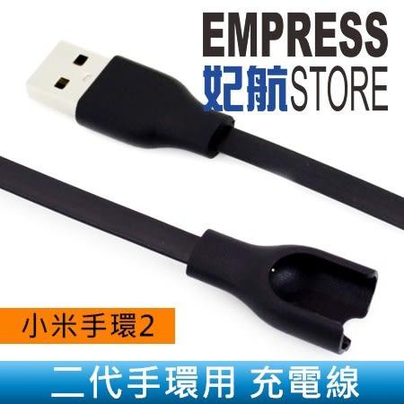 【妃航】miui/小米 智慧/智能/運動 穿戴 手環 2代/二代 USB 扁線 不打結 傳輸線/充電線