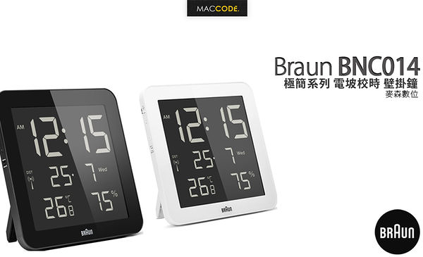 Braun BNC014 Wall Clock 電波校時 溫濕度 掛鐘 時鐘