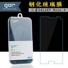 出清 三星 note4 鋼化玻璃膜 手機防爆保護貼膜 0.3mm 2.5D弧邊