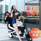 折疊電動車迷你小電瓶踏板車女代步鋰電滑板車親子雙人電動車WL2737【黑色妹妹】