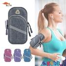 臂包 跑步手機臂包臂帶男女款通用多功能運動戶外手機袋臂套防水手腕包寶貝計畫 上新