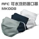 【AFC】可水洗防護口罩MK008 三色 (防潑水 台灣製造)