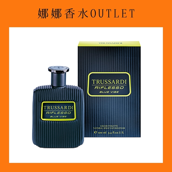 TRUSSARDI RIFLESSO 藍色律動男性淡香水 100ml【娜娜香水美妝】 BLUE VIBE