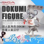 日本 TENGA 漫畫太郎 X TENGA 漫畫 Mitocon perestroika 中的超人氣角色 DOKUMI 限量人氣公仔
