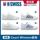 K-SWISS Court Winsto...