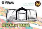 【小麥老師 樂器館】山葉Yamaha SCF.61 Keybag 電子琴琴袋.61鍵電子琴袋