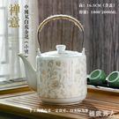 茶壺陶瓷單壺家用冷開水壺大容量涼水壺單瓷壺大壺瓷茶壺大號水壺 LJ8944【極致男人】