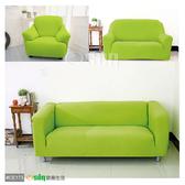 【Osun】素色系列-1+2+3人座一體成型防蹣彈性沙發套、沙發罩蘋果綠