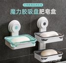 肥皂架-免打孔肥皂盒架吸盤香皂盒壁掛式創意雙層衛生間浴室 東川崎町