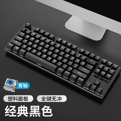 鍵盤 機械鍵盤電競游戲青軸黑軸紅軸茶軸USB外接臺式87鍵筆記本電腦【快速出貨八折下殺】