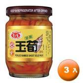 愛之味 珍保玉筍 玻璃罐 120g (3罐)/組【康鄰超市】