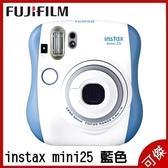 FUJIFILM instax mini25 拍立得 藍白機 加送束口袋+充電池組+空白底片一盒 平行輸入