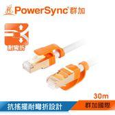 群加 Powersync CAT 7 10Gbps RJ45 LAN Cable【圓線】白色 / 30M (CLN7VAR9300A)