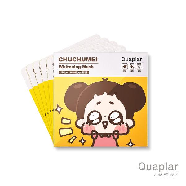 Quaplar 葵柏兒 CHU一個美白面膜1盒/5片