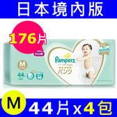 【日本境內版】Pampers幫寶適一級幫拉拉褲M號(176片)