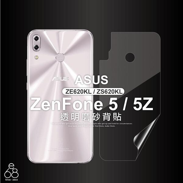 霧面透明 ASUS ZenFone 5 ZE620KL 5Z ZS620KL 背膜 軟膜 背貼 後膜 保護貼 手機貼 保護膜