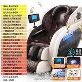 電動按摩椅家用全自動揉捏多功能全身沙發器小型太空豪華艙老人機YYP 歐韓流行館