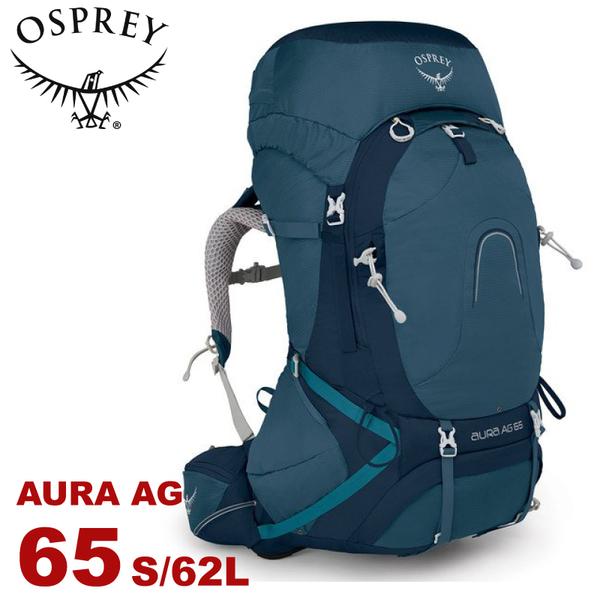 【OSPREY 美國 AURA AG 65 S 登山背包《挑戰藍》62L】登山包/自助旅行/雙肩背包/行李背包